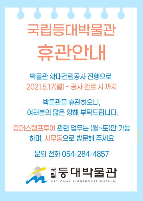 휴관안내(5.17~공사 완료 시 까지)